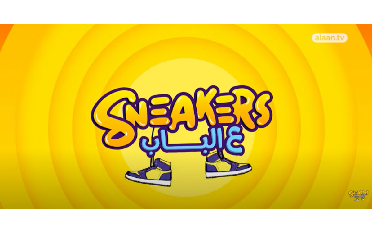 Sneakers 3al Bab - episode 4
